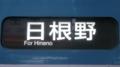 JR103系 日根野