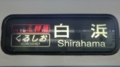 JR381系 特急くろしお|白浜