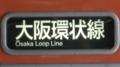 JR103系 大阪環状線