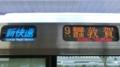JR223系 新快速 湖西線経由敦賀