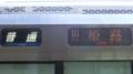JR223系 普通 姫路
