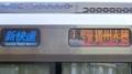 JR223系 新快速 姫路方面播州赤穂