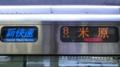 JR225系 新快速 米原