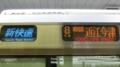 JR223系 新快速 湖西線近江今津