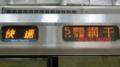 JR223系 快速 姫路方面網干