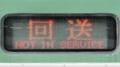 JR113系 回送