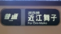 JR117系 普通 湖西線近江舞子