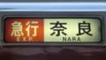 近鉄一般車 急行|奈良
