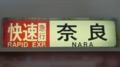 近鉄一般車 快速急行|奈良