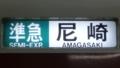 近鉄一般車 準急|尼崎