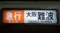 近鉄一般車 急行 大阪難波