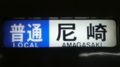 近鉄一般車 普通|尼崎