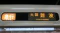 近鉄シリーズ21 急行 大阪難波