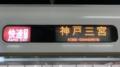 近鉄シリーズ21 快速急行 神戸三宮