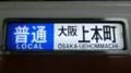 近鉄一般車 普通 大阪上本町