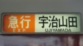 近鉄一般車 急行 宇治山田