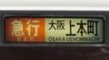 近鉄一般車 急行 大阪上本町