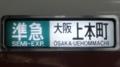 近鉄一般車 準急 大阪上本町