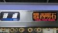 JR207系 普通|東西線経由西明石