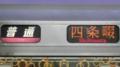 JR207系 普通|四条畷