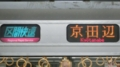 JR207系 区間快速|京田辺