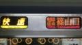 JR207系 快速|東西線経由篠山口