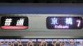 JR207系 普通|京橋