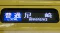 阪神9000系 普通|尼崎
