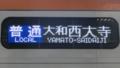 阪神9000系 普通|大和西大寺