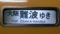 近鉄12200系 大阪難波ゆき