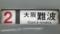 近鉄21000系 大阪難波