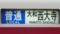 近鉄一般車 普通|大和西大寺