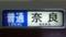 近鉄一般車 普通|奈良