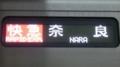 阪神1000系 快急|奈良