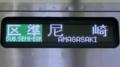 阪神1000系 区準|尼崎