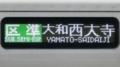 阪神1000系 区準|大和西大寺