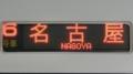 近鉄21020系 名古屋