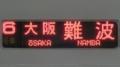 近鉄21020系 大阪難波