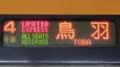 近鉄22600系 特急|鳥羽