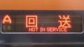 近鉄22600系 回送