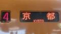 近鉄特急車 京都