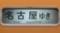 近鉄12200系 名古屋ゆき