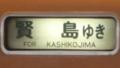 近鉄12200系 賢島ゆき