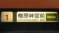 近鉄特急車 橿原神宮前 吉野連絡