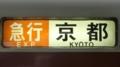 近鉄一般車 急行|京都