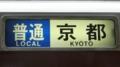 近鉄一般車 普通|京都