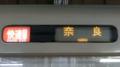 近鉄シリーズ21 快速急行 奈良