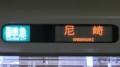 近鉄シリーズ21 区間準急|尼崎