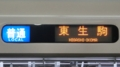 近鉄シリーズ21 普通|東生駒