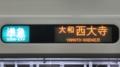 近鉄シリーズ21 準急|大和西大寺